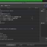 【DTM】Logic Pro X でバックスラッシュのキーコマンドを使う