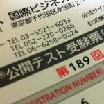 TOEIC の受験票が届いた