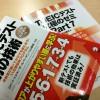 明日は戦だ!!(TOEIC 試験日)