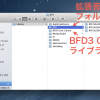 【DTM】BFD拡張音源インストールとBFD3 でのフォルダ指定