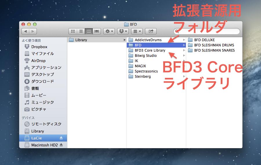 DTM】BFD拡張音源インストールとBFD3 でのフォルダ指定 | どん底からの