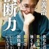 【読んだ】決断力 羽生善治 (著)