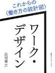 【読んだ】 ワーク・デザイン これからの〈働き方の設計図〉 長沼博之 (著)