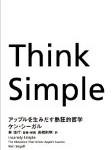 【読んだ】 Think Simple アップルを生みだす熱狂的哲学