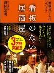 【読んだ】 看板のない居酒屋 岡村佳明 (著)