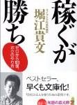 【読んだ】 ゼロ なにもない自分に小さなイチを足していく 堀江貴文(著)