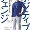 【読んだ】ポジティブ・チェンジ  メンタリスト DaiGo (著)