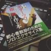 ギターソロが好きになれる魔法のような教則本!!ギター・ソロが弾ける指と頭を作る本