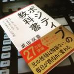 【読んだ】ポジティブの教科書―自分も周りの人も幸運体質になる3つの基本と11の法則 武田双雲 (著)