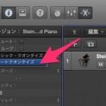 Logic Pro X により音楽的なスマートクオンタイズが追加されてた!!