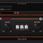 誰でも簡単に使えるステレオイメージャー!!SoundToys MicroShift