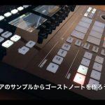 Maschine チュートリアル動画 ゴーストノートはスネアのサンプルを加工して作ろう!!