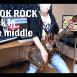 ONE OK ROCK – Stuck in the middle [GUITAR COVER] [INSTRUMENTAL COVER] by Yuuki-T